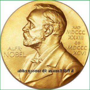 Nobel Prize In Hindi