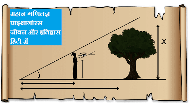 mathematician pythagoras hindi