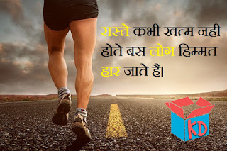 Top 10 Hindi Motivational Quotes for Success In Life