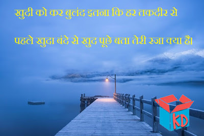 Shayari Of Allama iqbal in Hindi