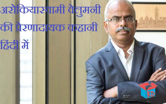 motivational success story in hindi