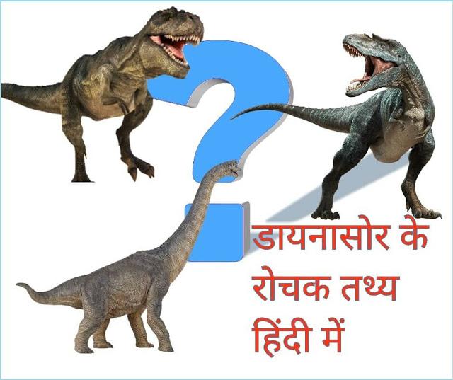 history of dinosaur in hindi