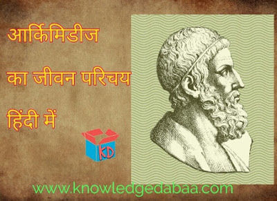 Biography Of Archimedes In Hindi