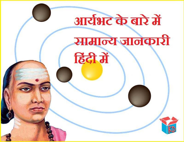 information About Aryabhatta In Hindi