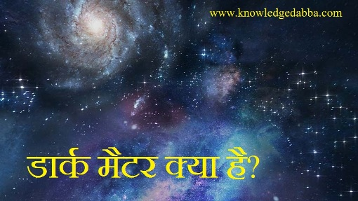 dark matter in hindi