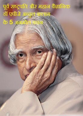 abdul kalam motivational thoughts in hindi