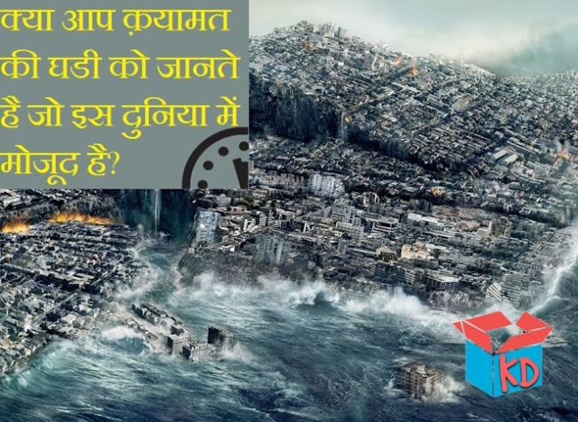 doomsday clock in hindi