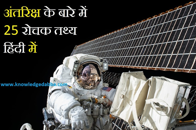 Information About Space In Hindi