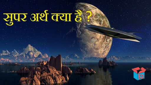 What Is Super Earth In Hindi