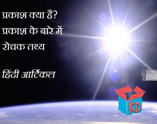 What Is Light In Hindi