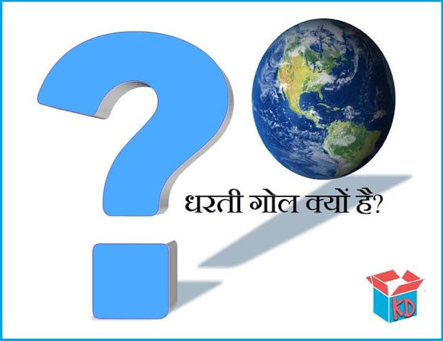 Why Earth Shape Is Round In Hindi