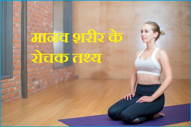 Amazing Facts About Human Body In Hindi