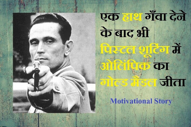 Motivational Success Story In Hindi
