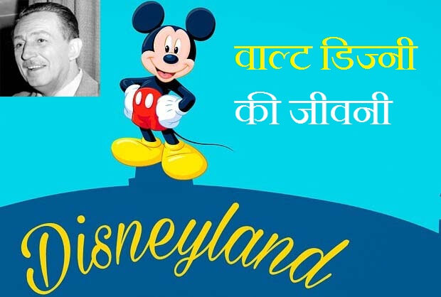 Biography Of Walt Disney In Hindi