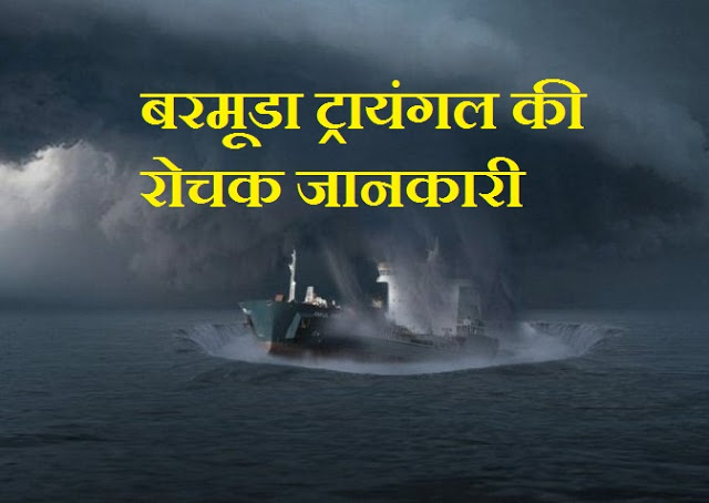 About Bermuda Triangle In Hindi
