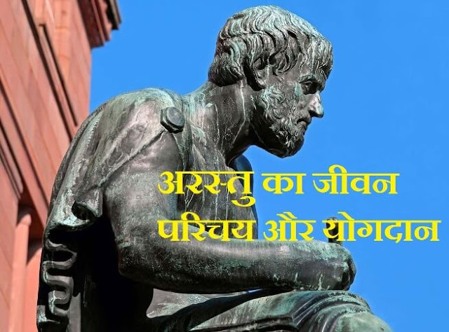 Aristotle In Hindi