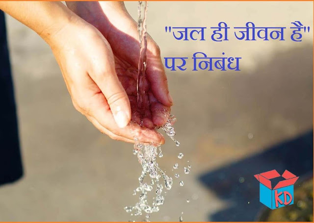Essay On Water In Hindi