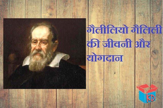 galileo galilei biography in hindi