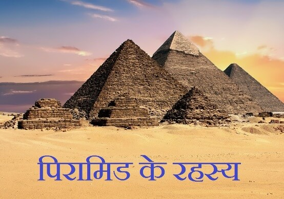 history of pyramids in hindi