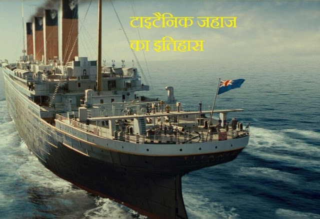 History Of Titanic Ship In Hindi