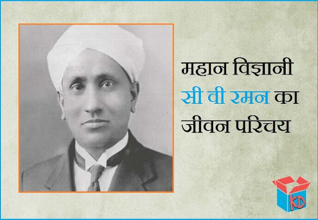 C V Raman Information In Hindi