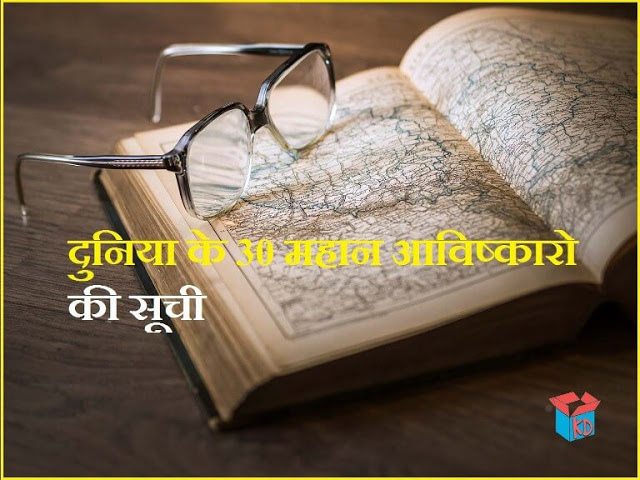 Inventions In Hindi