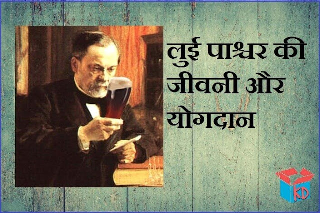 louis pasteur in hindi