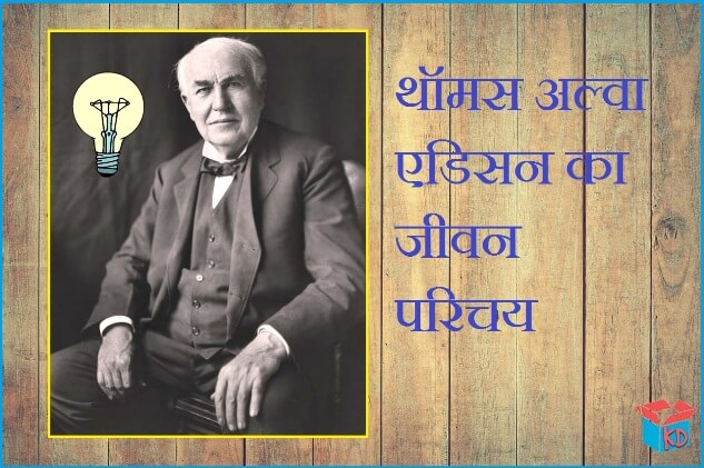 thomas alva edison in hindi