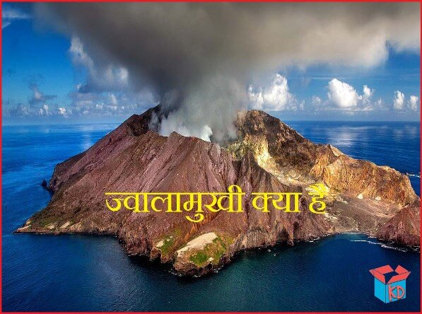 what is volcano in hindi