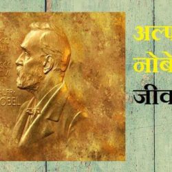 Alfred Nobel Biography In Hindi