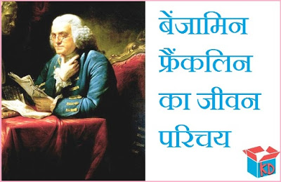 Benjamin Franklin Biography in Hindi