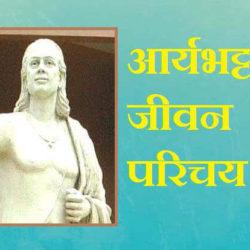 Biography Of Aryabhatta In Hindi