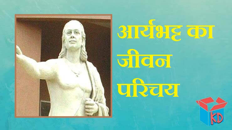 Biography Of Aryabhatta In Hindi