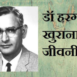Har Gobind Khorana In Hindi