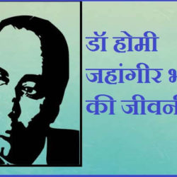 Homi Jehangir Bhabha In Hindi