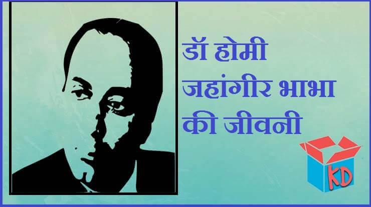 Homi Jehangir Bhabha In Hindi