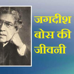 Jagdish Chandra Bose In Hindi