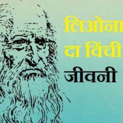 Leonardo Da Vinci Biography In Hindi