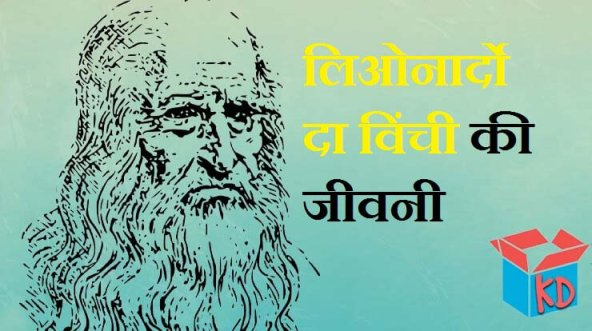 Leonardo Da Vinci Biography In Hindi