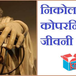 Nicolaus Copernicus In Hindi
