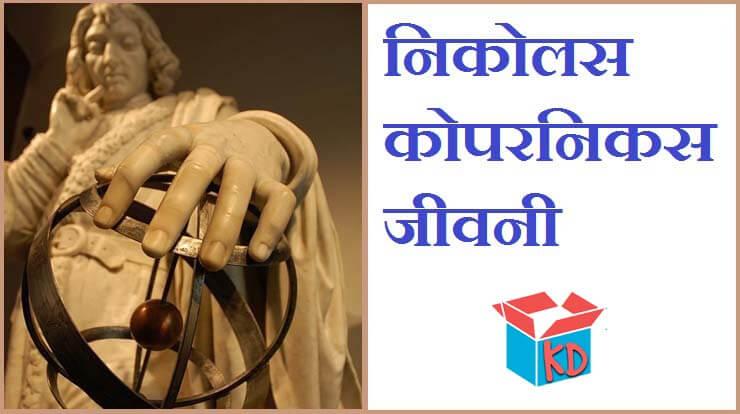 Nicolaus Copernicus In Hindi