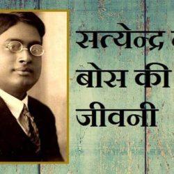 Satyendra Nath Bose In Hindi