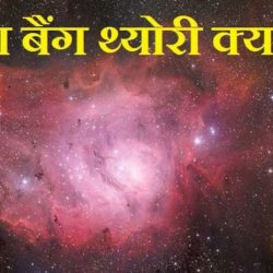 What is big bang in hindi