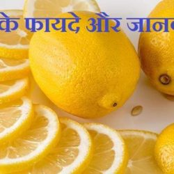 benefit of lemon in hindi