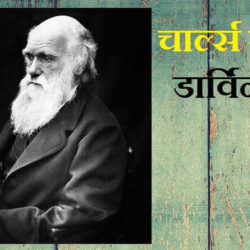 biography of charlse darwin in hindi