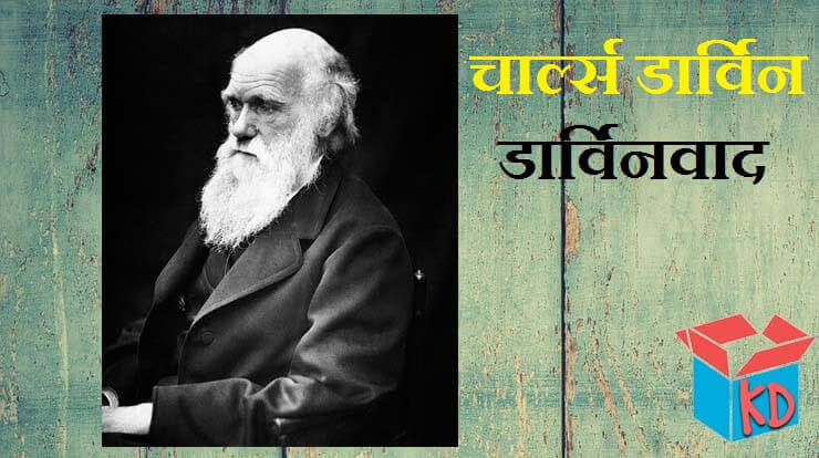 Biography Of Charles Darwin In Hindi