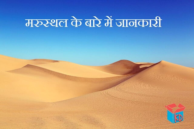 essay on desert in hindi