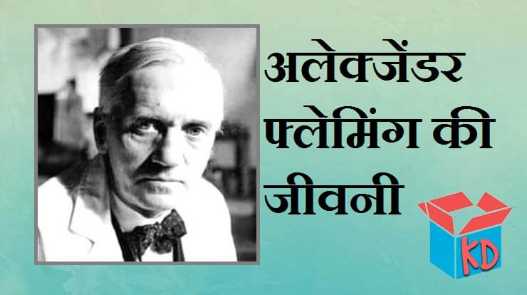 Alexander Fleming In Hindi