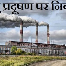Information About Air Pollution In Hindi