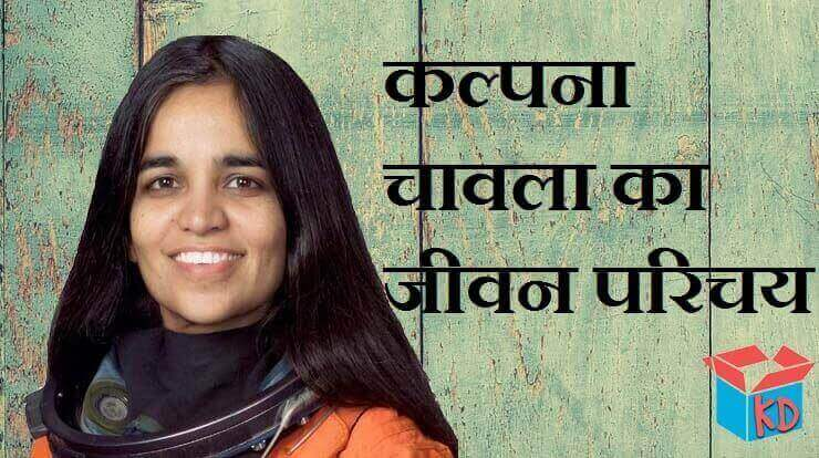 Information About Kalpana Chawla In Hindi